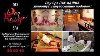 Дар Калифа - Видео - видео 1
